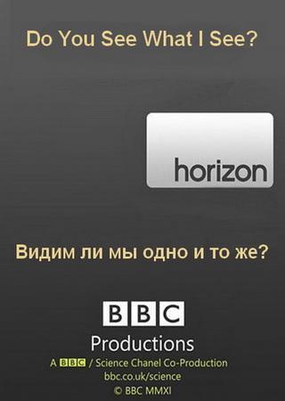 BBC Horizon: Видим ли мы одно и тоже?