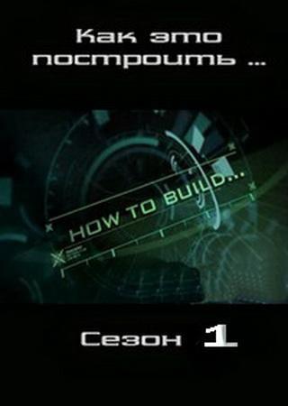 BBC: Как это построить