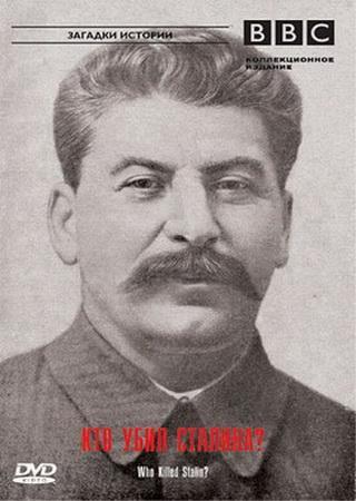 ВВС. Загадки истории. Кто убил Сталина?
