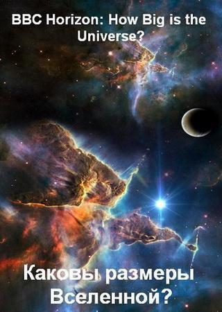 Каковы размеры Вселенной?