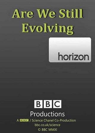 Эволюционируем ли мы сейчас?