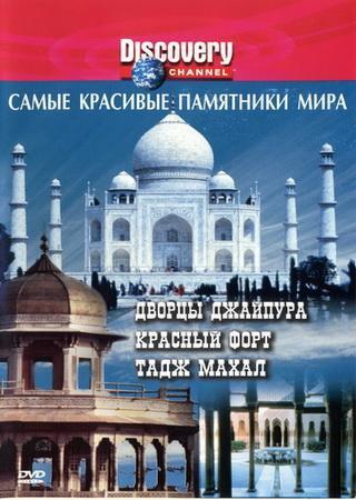Самые красивые памятники мира: дворцы Джайпура, Красный Форт и Тадж Махал