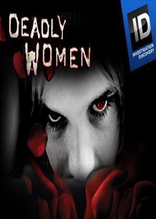Investigation Discovery: Женщины-убийцы