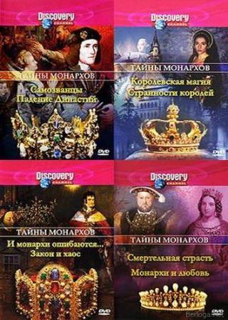 Дискавери: Тайны монархов
