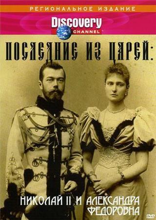 Последние из Царей: Николай 2 и Александра Федоровна