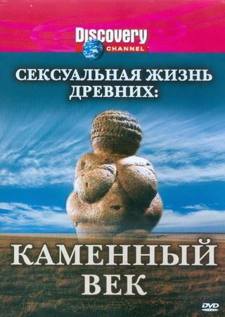 Discovery. Сексуальная жизнь древних: каменный век