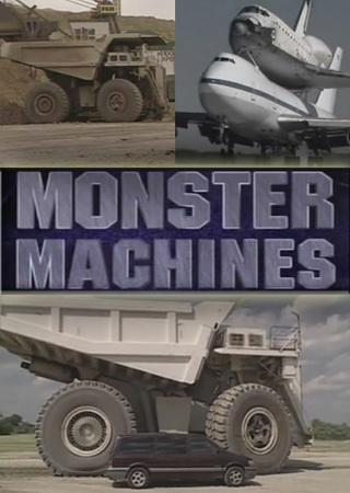 Discovery: Машины Монстры