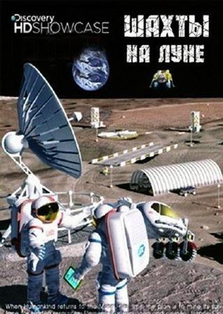 Discovery: Наука и техника. Шахты на Луне