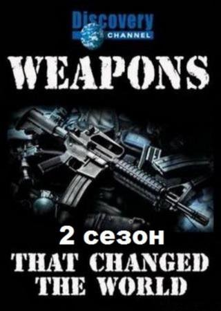 Discovery: Оружие, которое изменило мир (2 сезон)