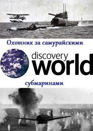 Discovery: Охотник за самурайскими субмаринами