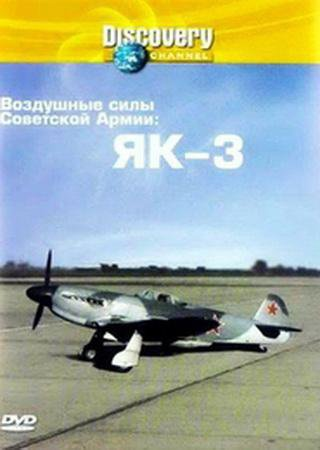 Воздушные силы Советской Армии: Як-3