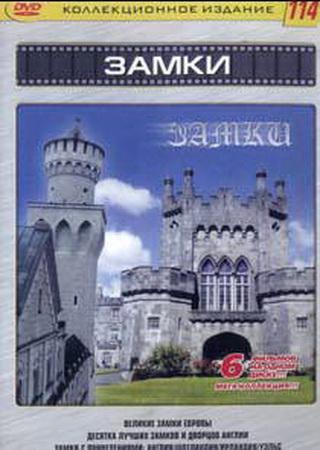 Великие замки Европы. Замки с привидениями