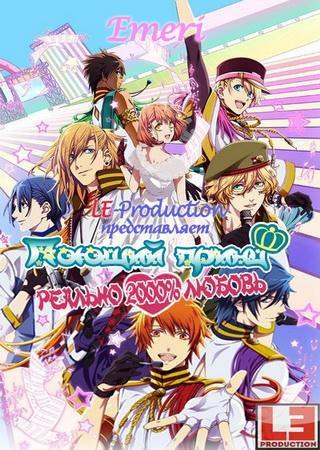 Поющий Принц: Реально 2000% Любовь (2 сезон)