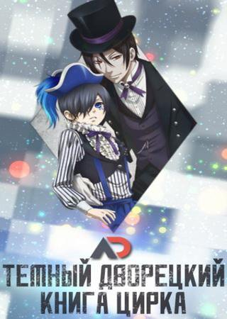 Темный дворецкий: Книга Цирка (3 сезон)