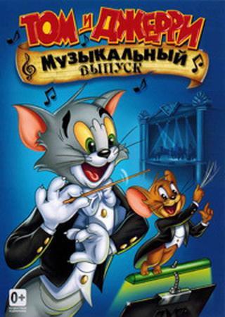 Том и Джерри: Музыкальный выпуск