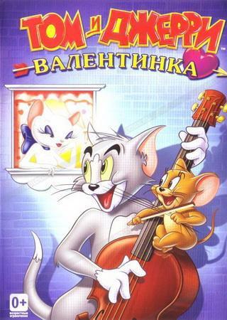 Том и Джерри: Валентинка