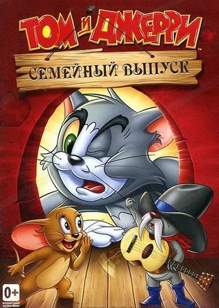 Том и Джерри: Семейный выпуск