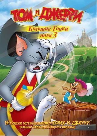 Том и Джерри: Большие гонки
