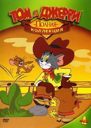 Том и Джерри: Коллекция