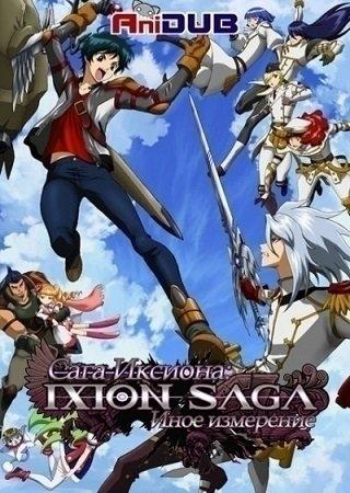 Сага Иксиона: Иное измерение