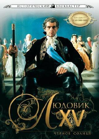 Людовик XV: Черное солнце