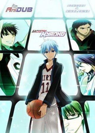 Баскетбол Куроко (1 сезон)