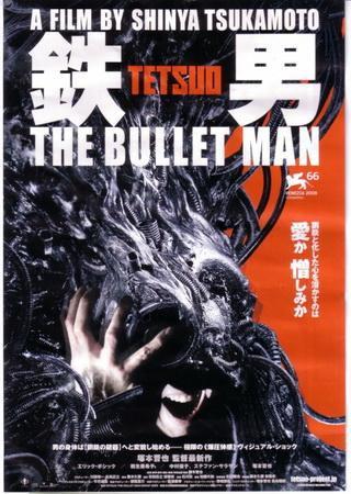 Тецуо: Человек Пуля