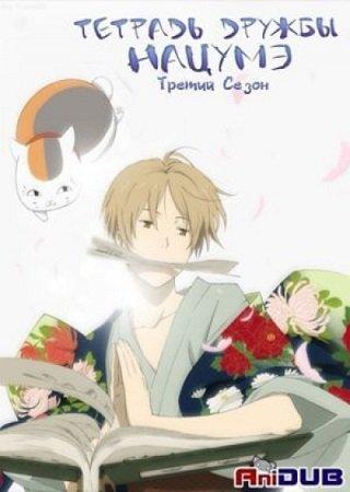 Тетрадь дружбы Нацумэ (3 сезон)