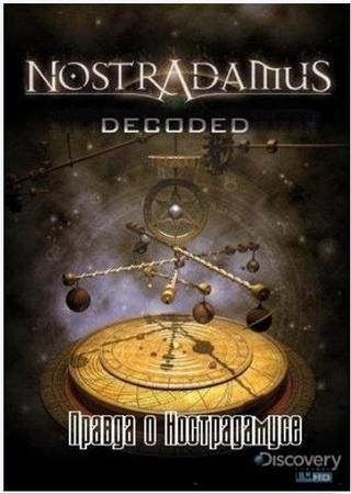 Discovery: Правда о Нострадамусе