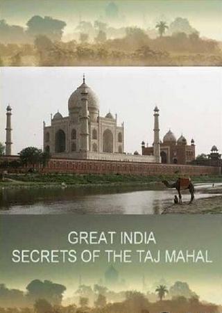 Ступени цивилизации. Великая Индия. Тайна Тадж-Махала