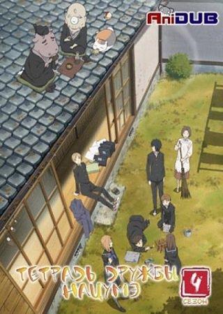 Тетрадь дружбы Нацумэ (4 сезон)