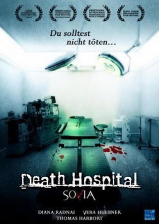 София: Смерть в больнице