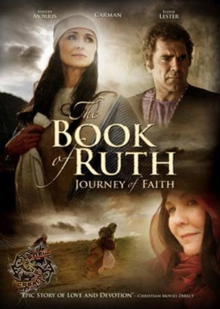 Книга Руфь: Путешествие веры