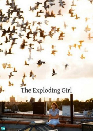 Взрывная девушка