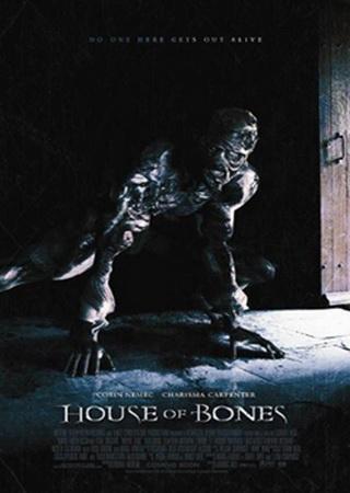 Дом из костей