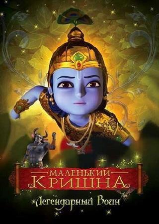 Маленький Кришна: Непобедимый Герой