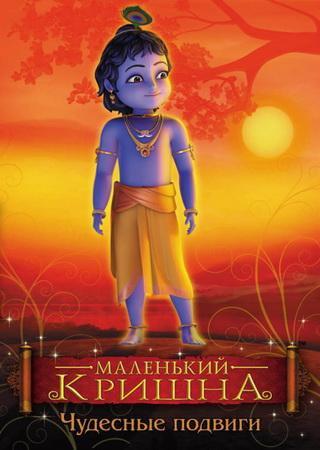 Маленький Кришна: Невероятные подвиги