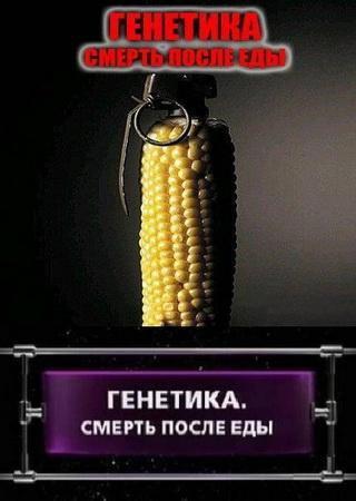 Секретный эксперимент. Смерть после еды