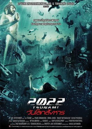 2022 Цунами