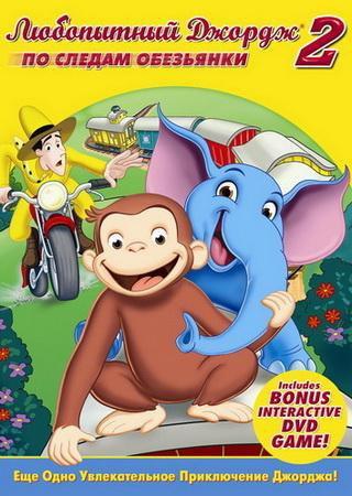 Любопытный Джордж 2: По следам обезьян