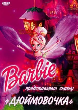 Барби представляет сказку «Дюймовочка»