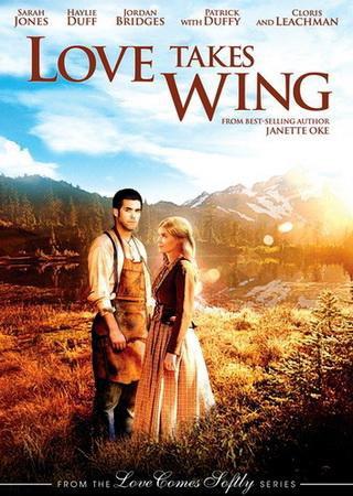 У любви есть крылья