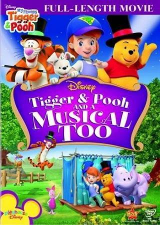 Мои друзья Тигруля и Винни: Мюзикл волшебного леса