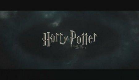 Гарри Поттер и Партия Ленина