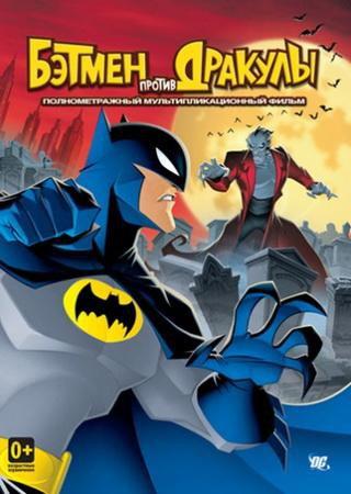 Бэтмен против Дракулы