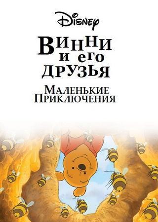 Винни Пух и его друзья: Маленькие приключения
