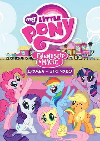 Май Литл Пони: Дружба - это Чудо (1 сезон)