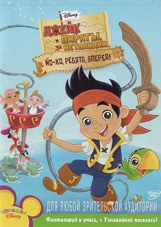 Джейк и пираты Нетландии (1, 2 сезон)