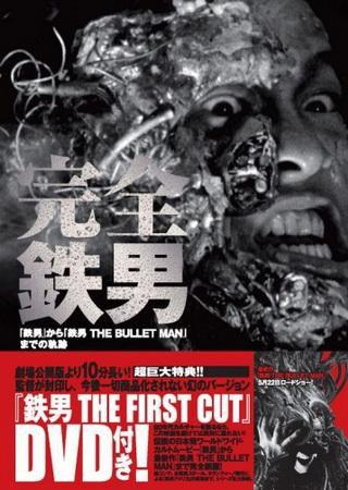 Тецуо: Железный Человек
