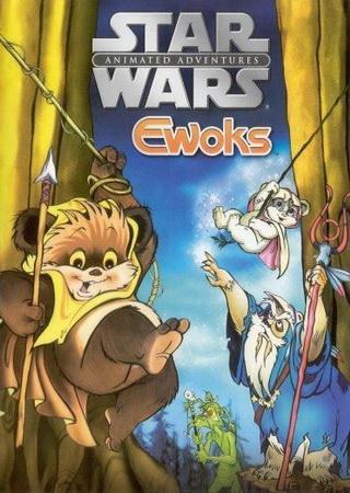 Звездные войны: Эвоки (1 сезон)